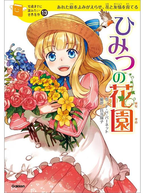 Cover of ひみつの花園