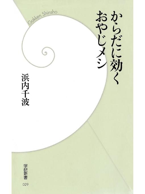 Title details for からだに効くおやじメシ: 本編 by 浜内千波 - Wait list