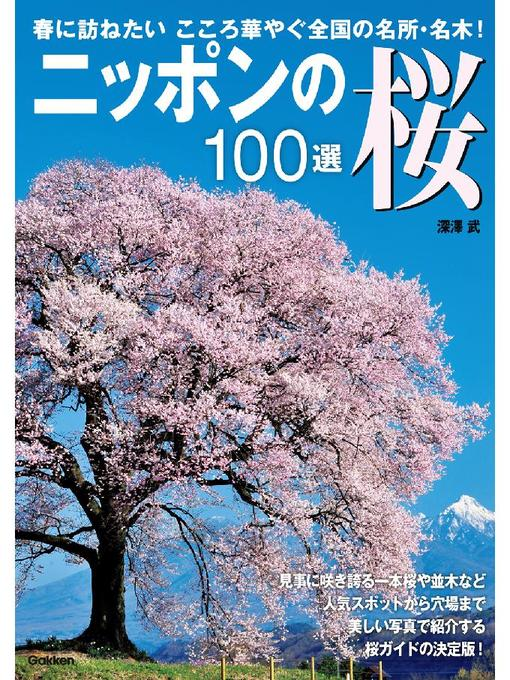 Title details for ニッポンの桜100選: 本編 by 深澤武 - Available