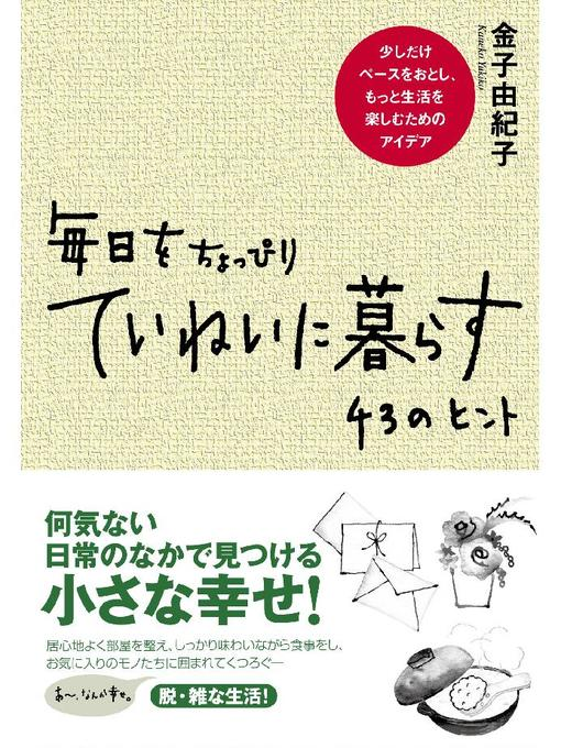 Title details for 毎日をちょっぴりていねいに暮らす 43のヒント by 金子由紀子 - Available