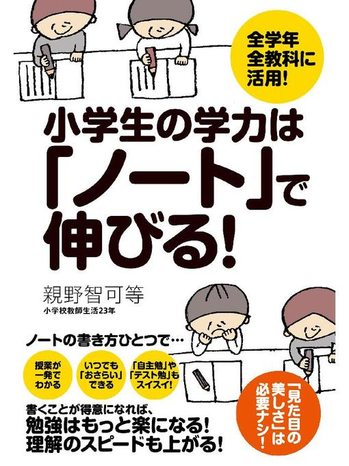 Title details for 小学生の学力は「ノート」で伸びる! by 親野智可等 - Available