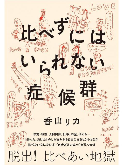 Title details for 比べずにはいられない症候群 by 香山リカ - Available