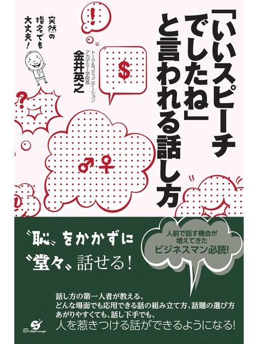 Title details for 「いいスピーチでしたね」と言われる話し方 by 金井英之 - Available