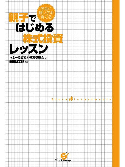 Title details for 親子ではじめる「株式投資」レッスン by 金田健志郎 - Available