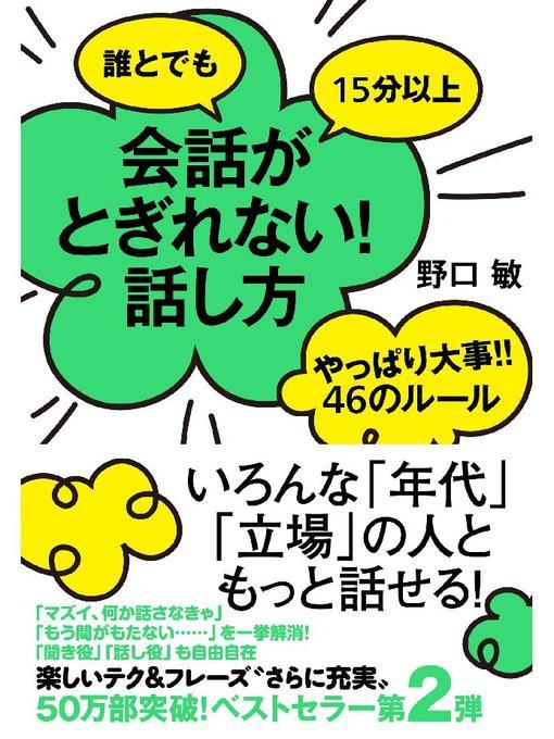 Title details for 誰とでも15分以上 会話がとぎれない!話し方 やっぱり大事!! 46のルール by 野口敏 - Available