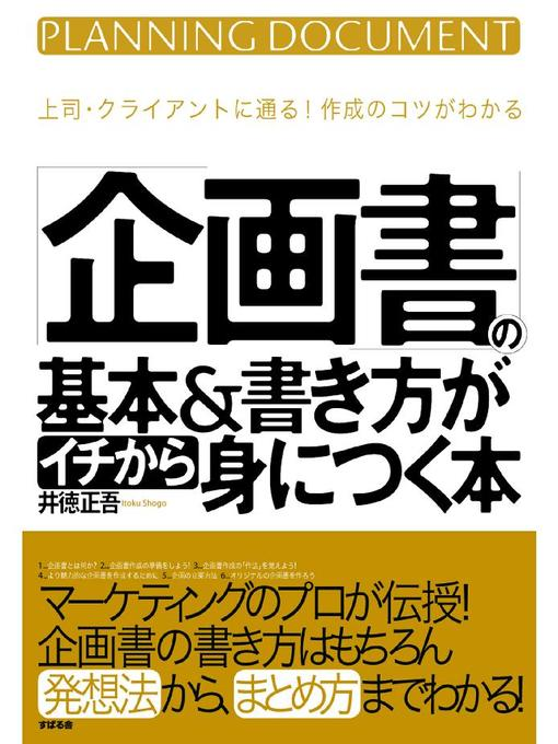 Title details for 「企画書」の基本&書き方がイチから身につく本 by 井徳正吾 - Available