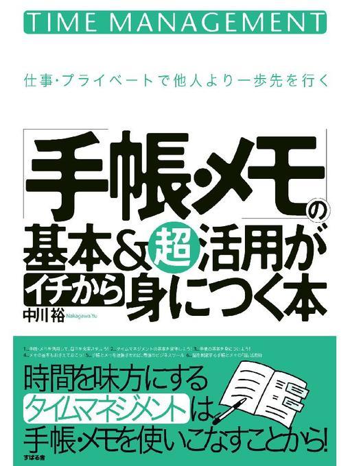 Title details for 「手帳・メモ」の基本&超活用がイチから身につく本 by 中川裕 - Wait list