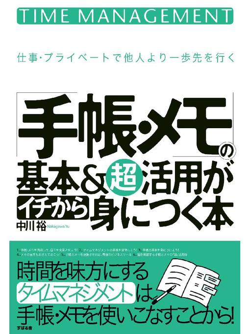 Title details for 「手帳・メモ」の基本&超活用がイチから身につく本 by 中川裕 - Available