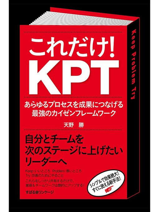 Title details for これだけ! KPT by 天野勝 - Available