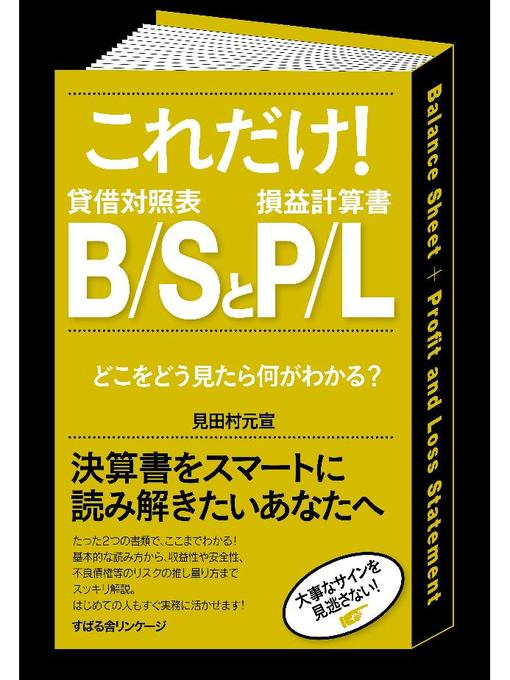 Title details for これだけ! B/SとP/L by 見田村元宣 - Available