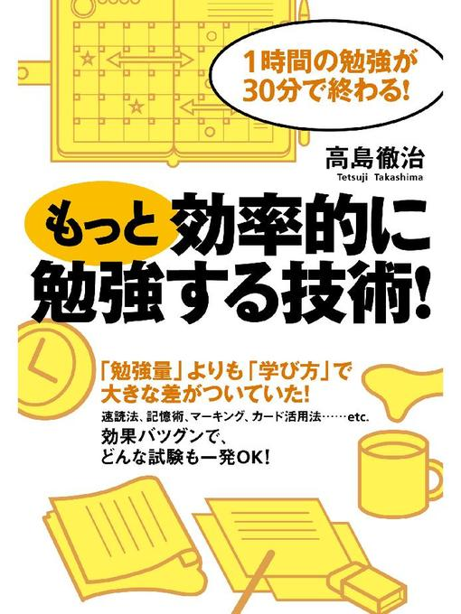 Title details for もっと効率的に勉強する技術! by 高島徹治 - Available