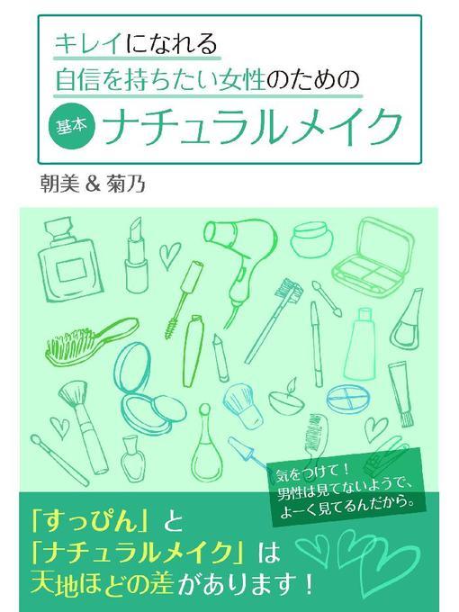 Title details for キレイになれる自信を持ちたい女性のための基本ナチュラルメイク by 朝美 - Available