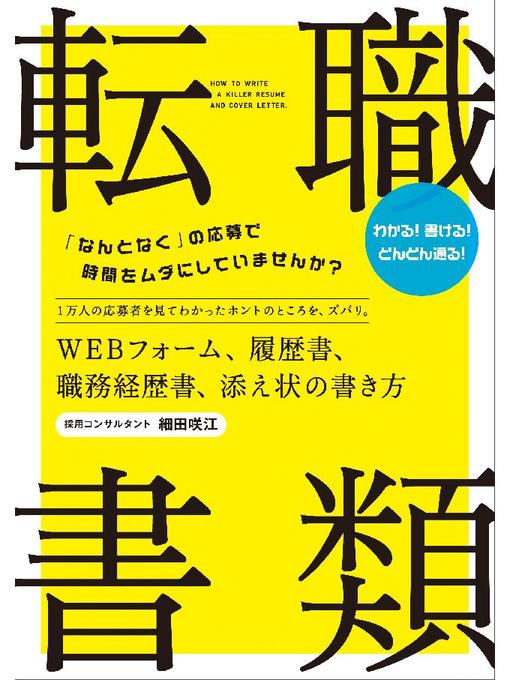 Title details for 転職 書類 WEBフォーム、履歴書、職務経歴書、添え状の書き方 by 細田咲江 - Available