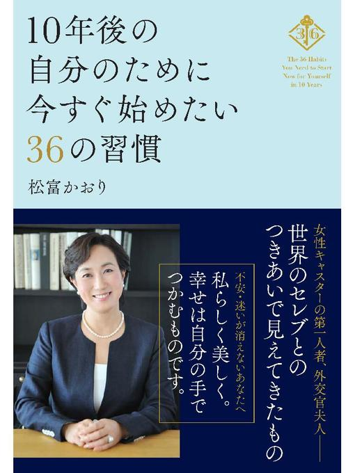Title details for 10年後の自分のために今すぐ始めたい36の習慣 by 松富かおり - Available