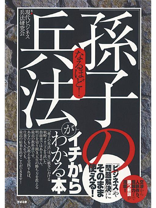 Title details for なるほど!「孫子の兵法」がイチからわかる本 by 現代ビジネス兵法研究会 - Available
