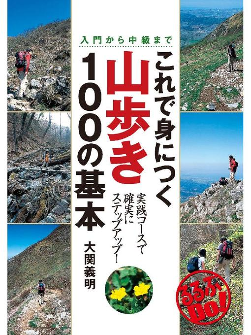 Cover of これで身につく山歩き100の基本