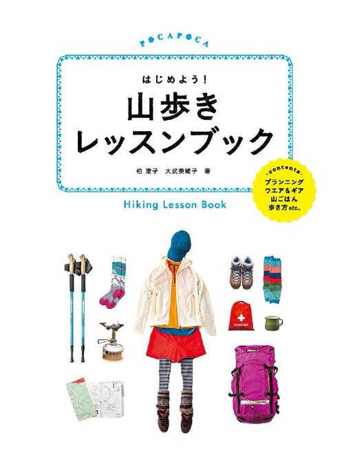 Title details for はじめよう! 山歩きレッスンブック by JTBパブリッシング - Available