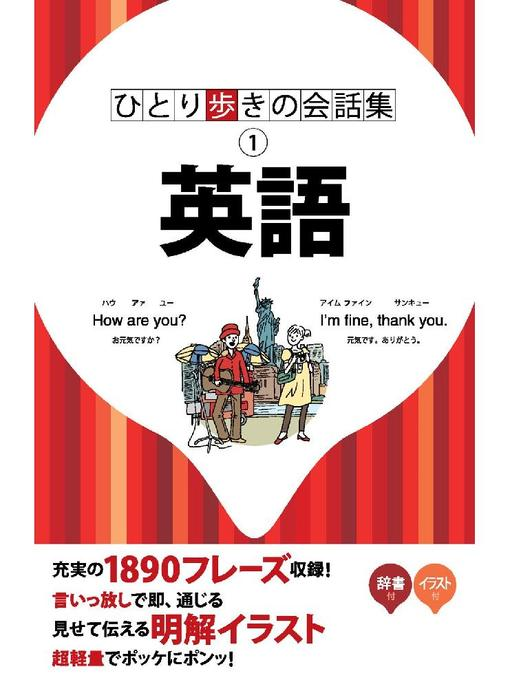 Title details for ひとり歩きの会話集 英語 by JTBパブリッシング - Available