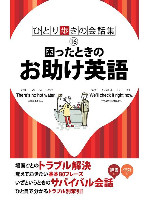 Title details for ひとり歩きの会話集 困ったときのお助け英語 by JTBパブリッシング - Available