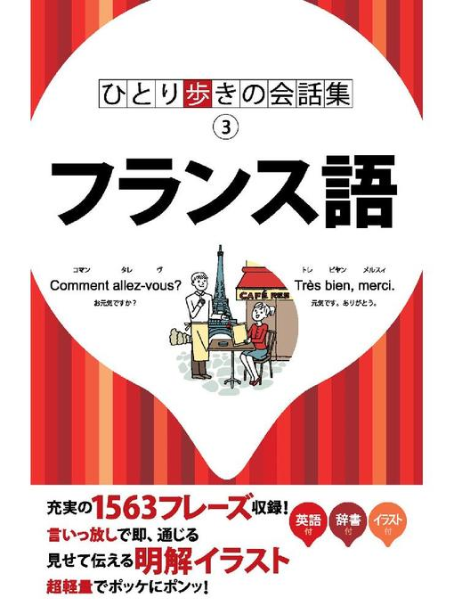Title details for ひとり歩きの会話集 フランス語 by JTBパブリッシング - Available