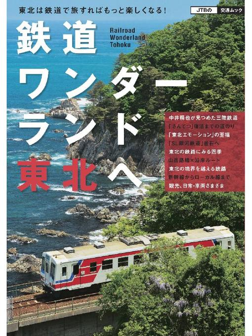 Title details for 鉄道ワンダーランド東北へ by JTBパブリッシング - Available