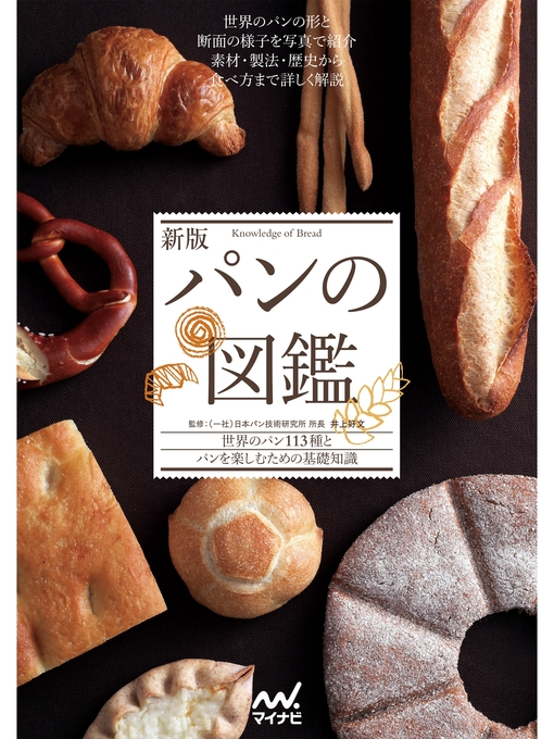 Cover of 新版 パンの図鑑