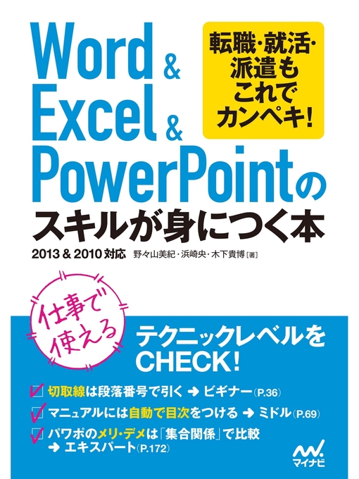 Title details for Word&Excel&PowerPointのスキルが身につく本 by 野々山美紀 - Available