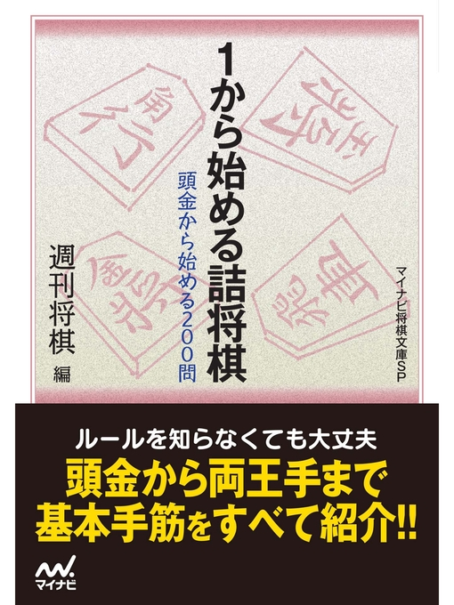 Title details for 1から始める詰将棋: 本編 by 週刊将棋 - Available