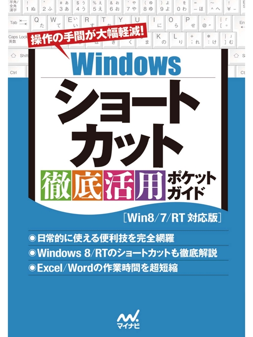 Title details for Windowsショートカット 徹底活用 ポケットガイド by PCfan編集部 - Available