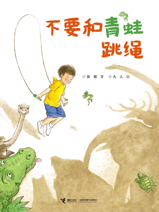 Title details for 不要和青蛙跳绳 by Peng Yi - Available