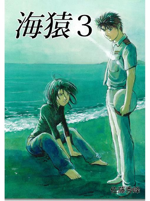Title details for 海猿 by 佐藤秀峰 - Available