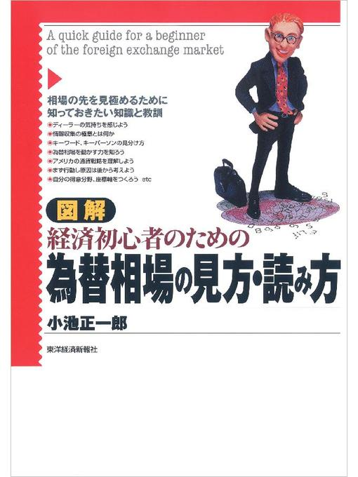 Title details for 図解 経済初心者のための為替相場の見方・読み方 by 小池正一郎 - Available