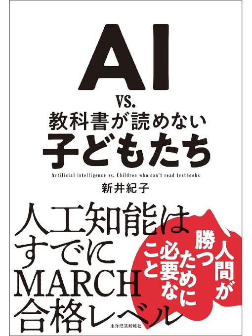 Title details for AI vs. 教科書が読めない子どもたち: 本編 by 新井紀子 - Available