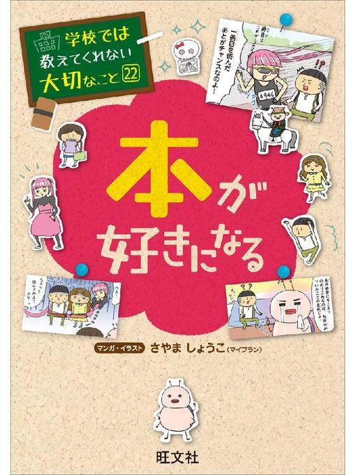 Title details for 学校では教えてくれない大切なこと by 旺文社 - Available