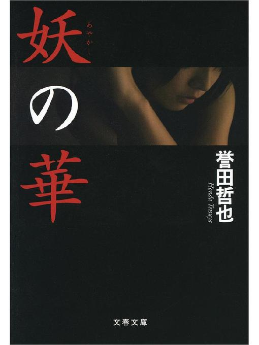 Title details for 妖(あやかし)の華 by 誉田哲也 - Available