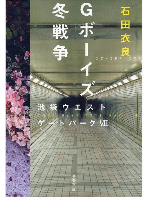 Title details for Gボーイズ冬戦争 池袋ウエストゲートパーク7 by 石田衣良 - Available