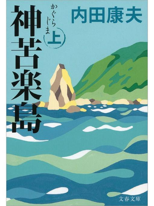 Title details for 神苦楽島(かぐらじま)上 by 内田康夫 - Available