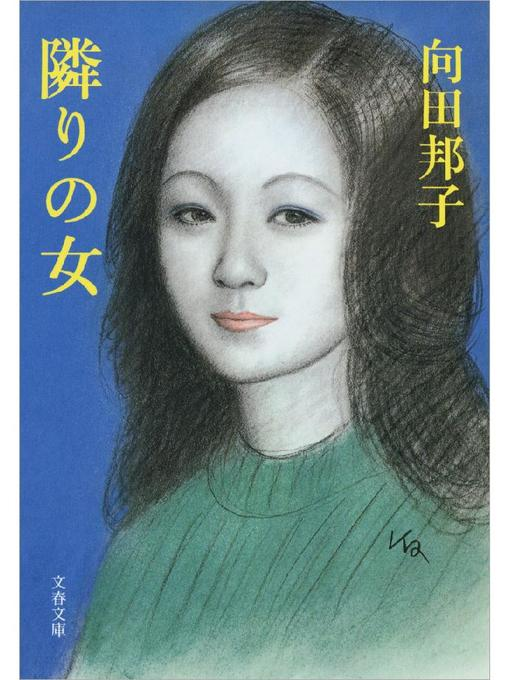 Title details for 隣りの女 by 向田邦子 - Available
