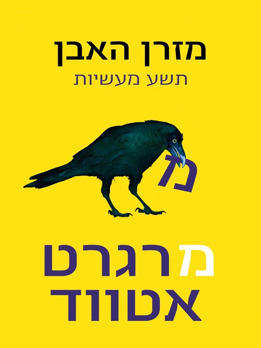 Cover of מזרן האבן‏, תשע מעשיות