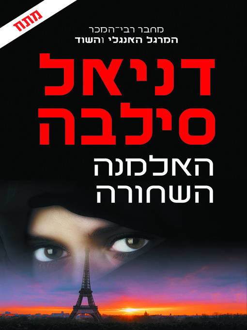 Cover of האלמנה השחורה (The Black Widow)