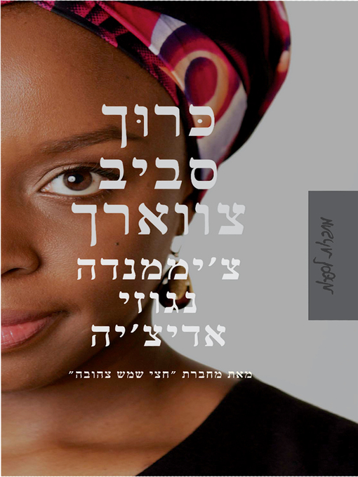 Cover of כרוך סביב צווארך (The Thing Around Your Neck)
