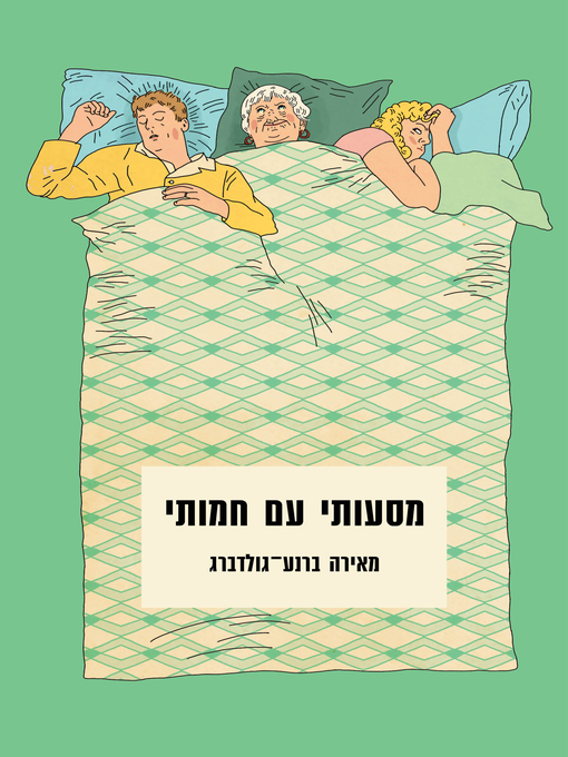 Cover of מסעותיי עם חמותי (My Travels With My Mother-In-Law)
