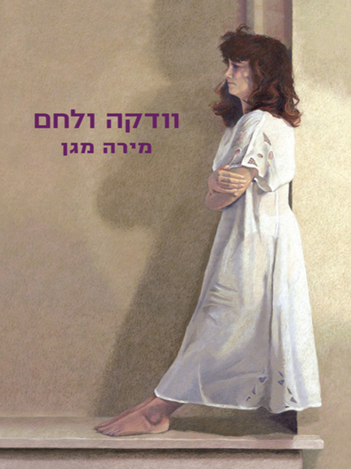Title details for וודקה ולחם (Vodka and Bread) by מירה מגן - Wait list