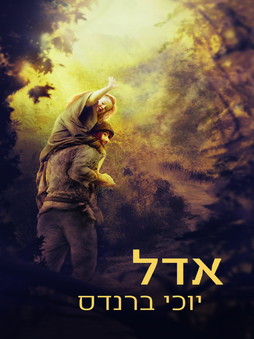 Title details for אדל (Adele) by יוכי  ברנדס - Available