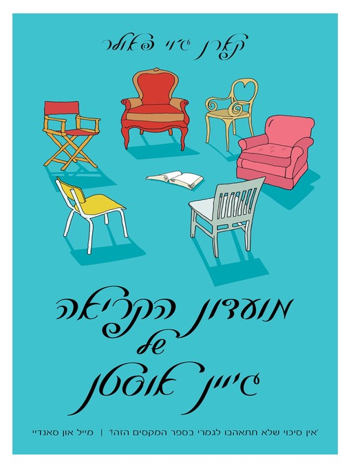 Cover image for מועדון הקריאה של ג'יין אוסטן‏ (The Jane Austen Book Club)