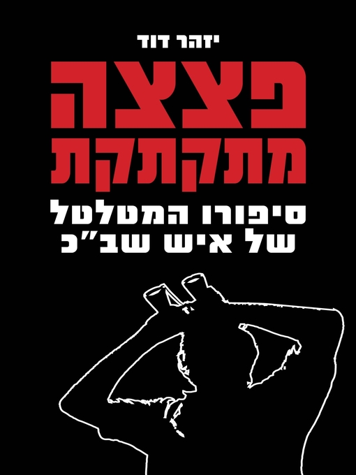 Cover of פצצה מתקתקת (A Ticking Bomb)