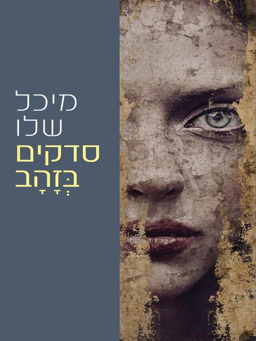 Cover of סדקים בזהב (Splinters of Gold)