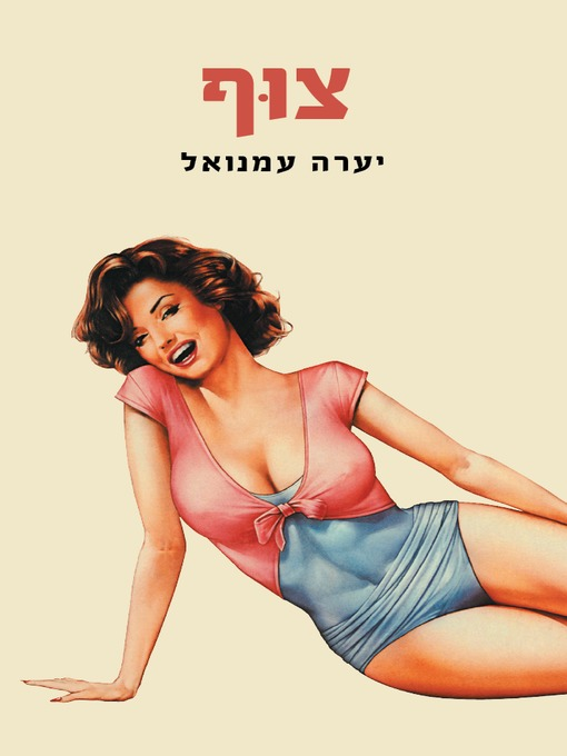 Title details for צוף (Honey Systems) by יערה עמנואל - Wait list