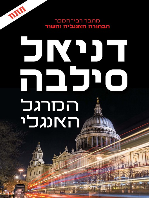 Cover of המרגל האנגלי (The English Spy)