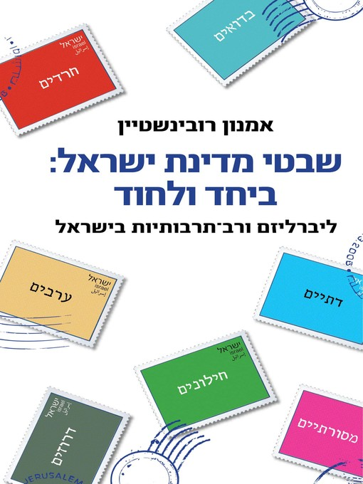 Cover of שבטי ישראל (Tribes of Israel)